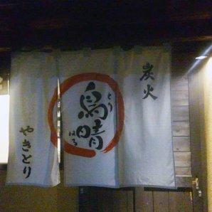 鳥晴【公式ページ】静岡県富士宮市